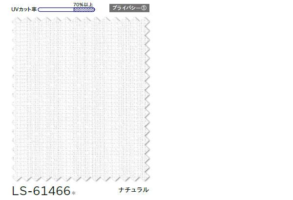 オーダーカーテン ミラーレース カーテン リリカラ SALA LS-61466 2倍ヒダ レギュラー縫製 幅251~300cm×丈201~220cm