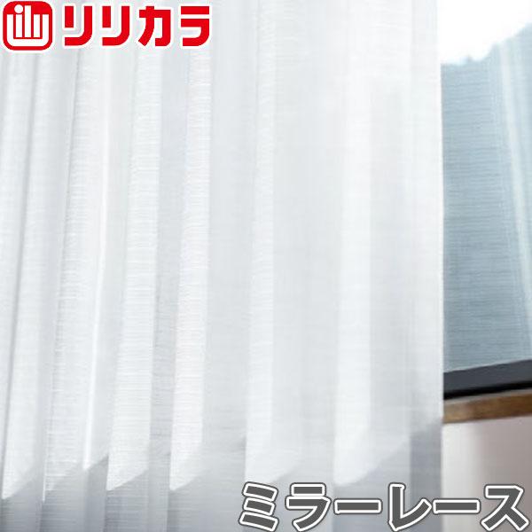 オーダーカーテン ミラーレース カーテン リリカラ SALA LS-61469 フラット レギュラー縫製 幅361~460cm×丈101~120cm
