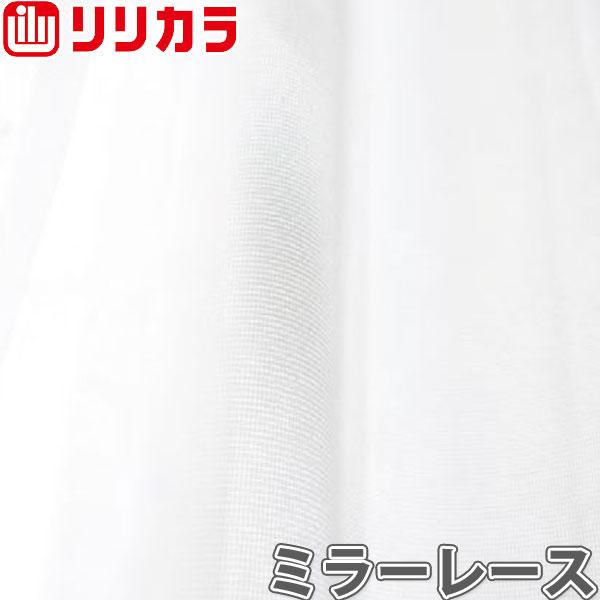 オーダーカーテン ミラーレース カーテン リリカラ SALA LS-61472 フラット レギュラー縫製 幅261~360cm×丈221~240cm
