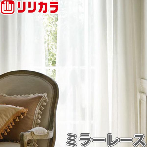 オーダーカーテン ミラーレース カーテン リリカラ SALA LS-61473 2倍ヒダ レギュラー縫製 幅151~200cm×丈161~180cm
