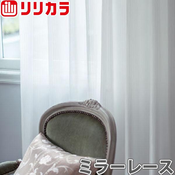 オーダーカーテン ミラーレース カーテン リリカラ SALA LS-61474 1.5倍ヒダ レギュラー縫製 幅201~266cm×丈241~260cm