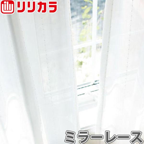 オーダーカーテン ミラーレース カーテン リリカラ SALA LS-61477 2倍ヒダ レギュラー縫製 幅151~200cm×丈221~240cm