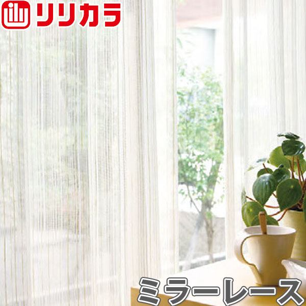 オーダーカーテン ミラーレース カーテン リリカラ SALA LS-61479 1.5倍ヒダ レギュラー縫製 幅201~266cm×丈161~180cm
