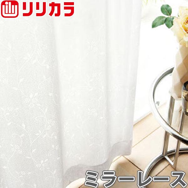 オーダーカーテン ミラーレース カーテン リリカラ SALA LS-61481 2倍ヒダ レギュラー縫製 幅151~200cm×丈141~160cm