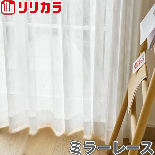 オーダーカーテン ミラーレース カーテン リリカラ SALA LS-61484 2倍ヒダ レギュラー縫製 幅151~200cm×丈221~240cm