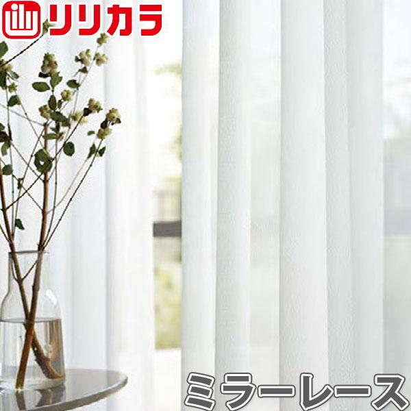 オーダーカーテン ミラーレース カーテン リリカラ SALA LS-61485 2倍ヒダ レギュラー縫製 幅151~200cm×丈261~280cm