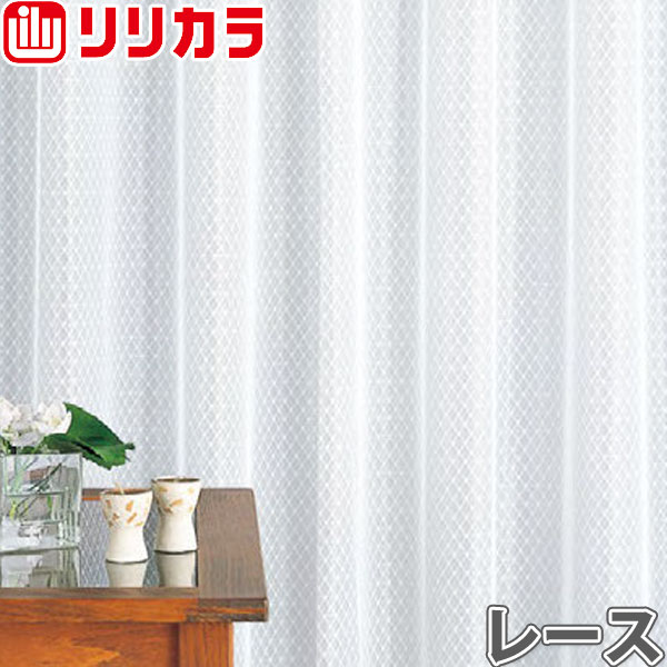 オーダーカーテン レースカーテン カーテン リリカラ SALA LS-61509 1.5倍ヒダ レギュラー縫製 幅121~200cm×丈241~260cm