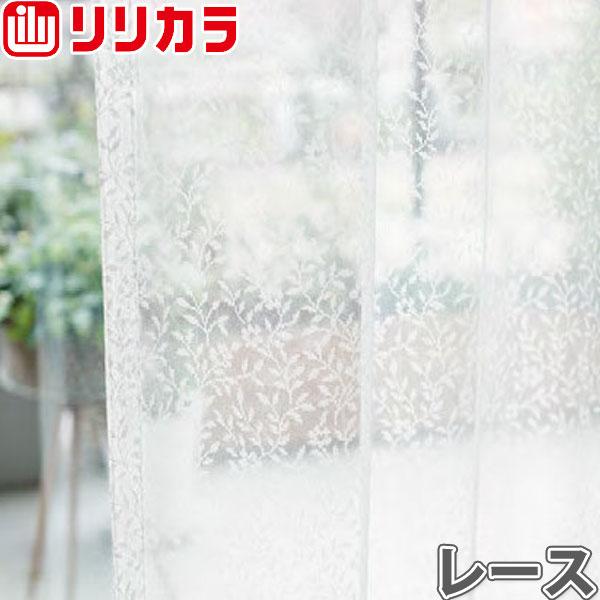 オーダーカーテン レースカーテン カーテン リリカラ SALA LS-61511 1.5倍ヒダ レギュラー縫製 幅334~400cm×丈261~280cm
