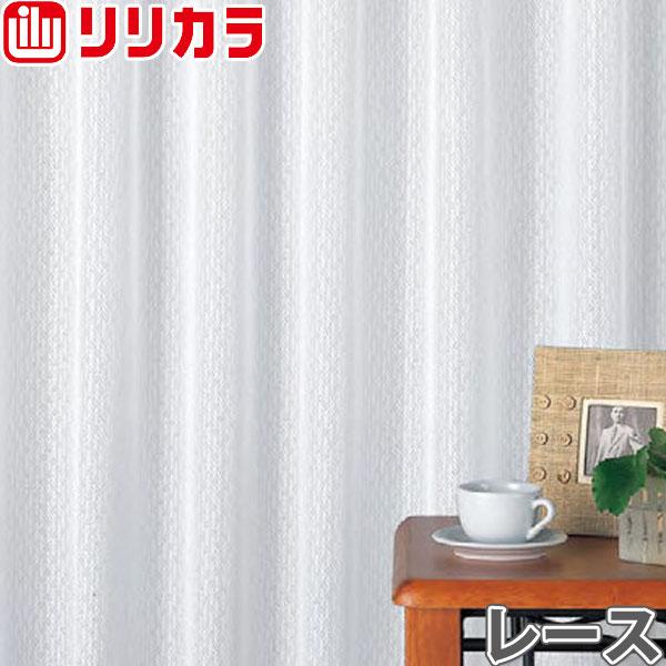 オーダーカーテン レースカーテン カーテン リリカラ SALA LS-61512 2倍ヒダ レギュラー縫製 幅201~250cm×丈261~280cm