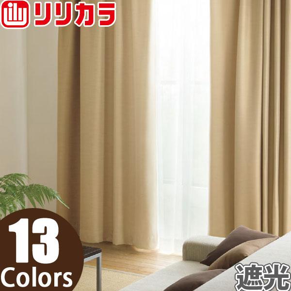 オーダーカーテン ワンプライスカーテン リリカラ SALA LS-AP416~LS-AP428 フラット レギュラー縫製 幅131~260cm×丈121~140cm