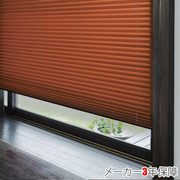 ニチベイ もなみ プリーツスクリーン M8093~M8097 シングルスタイル ループコード式 カガリ 幅25~80cm×丈61~100cm オーダー サイズ 和風 スクリーン カーテン