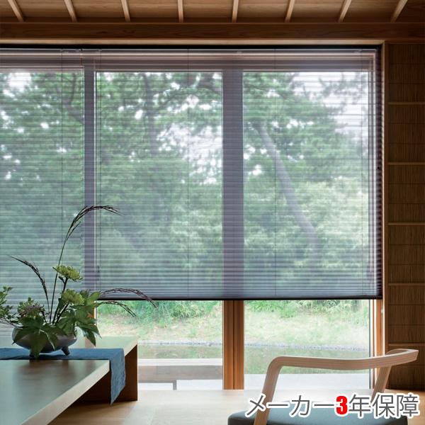 プリーツスクリーン もなみ ニチベイ M8185~M8198 シングルスタイル ループコード式 みなも2 幅241~280cm×丈30~60cm オーダー サイズ 和風 スクリーン カーテン