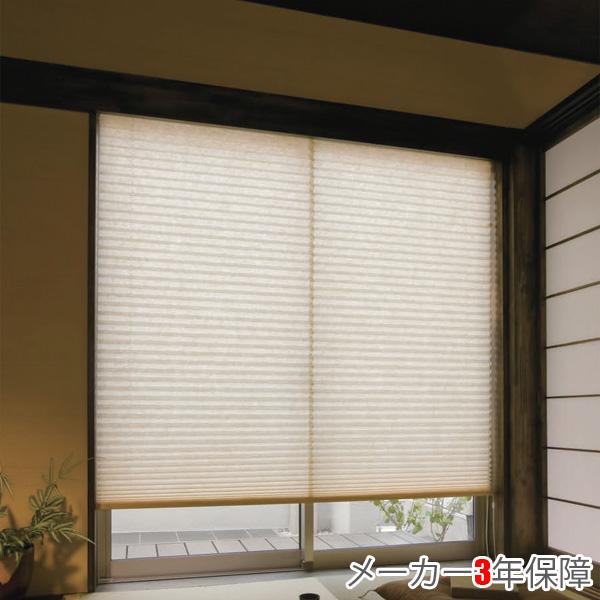 プリーツスクリーン ニチベイ もなみ M8059~M8066 シングルスタイル チェーン式 利休 幅161~200cm×丈221~250cm オーダー サイズ 和風 スクリーン カーテン