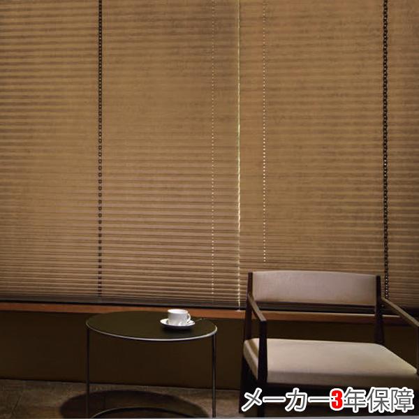 もなみ プリーツスクリーン ニチベイ M8067~M8072 シングルスタイル チェーン式 魯山 幅201~220cm×丈101~140cm オーダー サイズ 和風 スクリーン カーテン