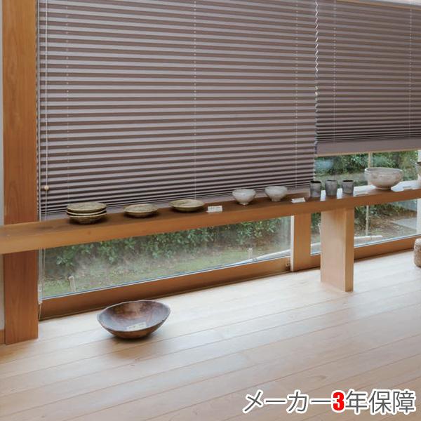 プリーツスクリーン もなみ ニチベイ M8142~M8144 シングルスタイル チェーン式 シスイ 幅281~300cm×丈30~60cm オーダー サイズ 和風 スクリーン カーテン