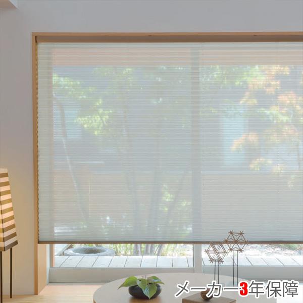 プリーツスクリーン もなみ ニチベイ M8164~M8166 シングルスタイル チェーン式 リノン 幅161~200cm×丈30~60cm オーダー サイズ 和風 スクリーン カーテン