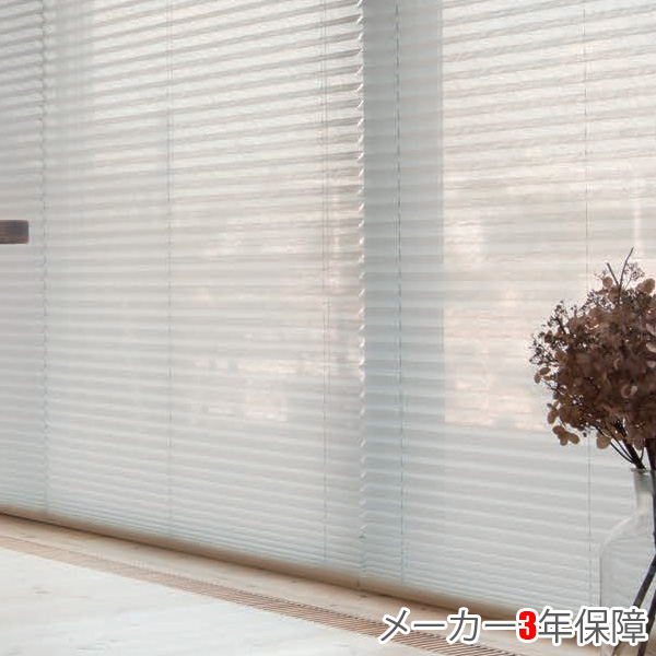 プリーツスクリーン もなみ ニチベイ M8177~M8179 シングルスタイル チェーン式 アエル 幅161~200cm×丈221~250cm オーダー サイズ 和風 スクリーン カーテン