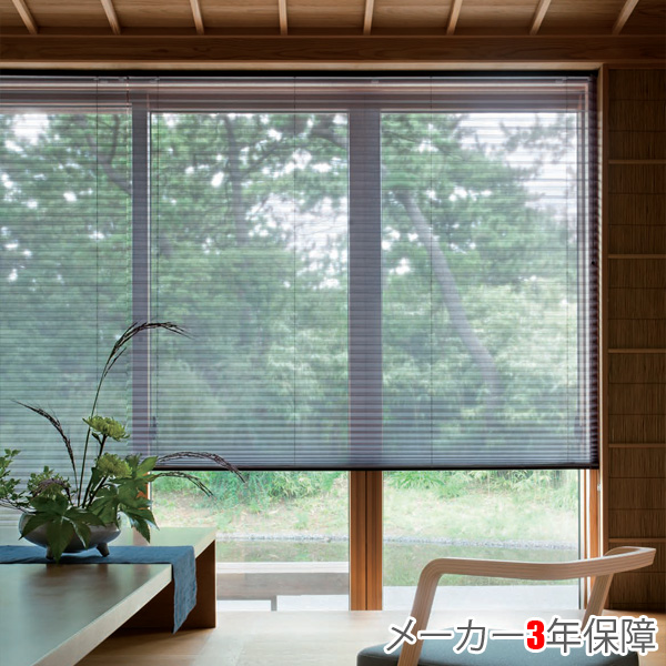 プリーツスクリーン もなみ ニチベイ M8185~M8198 シングルスタイル チェーン式 みなも2 幅281~300cm×丈61~100cm オーダー サイズ 和風 スクリーン カーテン