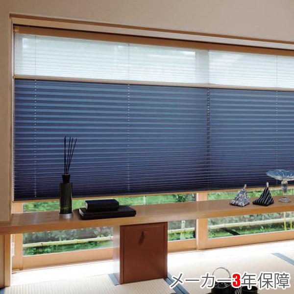 ニチベイ もなみ プリーツスクリーン M8073~M8082 ツインスタイル コード式 ヒナタ 幅25~80cm×丈61~100cm オーダー サイズ 和風 スクリーン カーテン