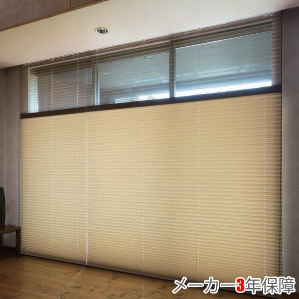 もなみ プリーツスクリーン ニチベイ M8089~M8092 ツインスタイル コード式 アシベ 幅121~160cm×丈30~60cm オーダー サイズ 和風 スクリーン カーテン