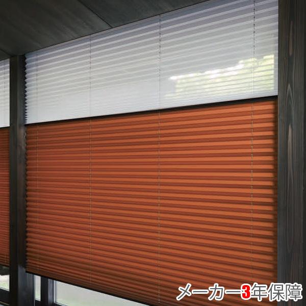 もなみ プリーツスクリーン ニチベイ M8093~M8097 ツインスタイル コード式 カガリ 幅81~120cm×丈141~180cm オーダー サイズ 和風 スクリーン カーテン