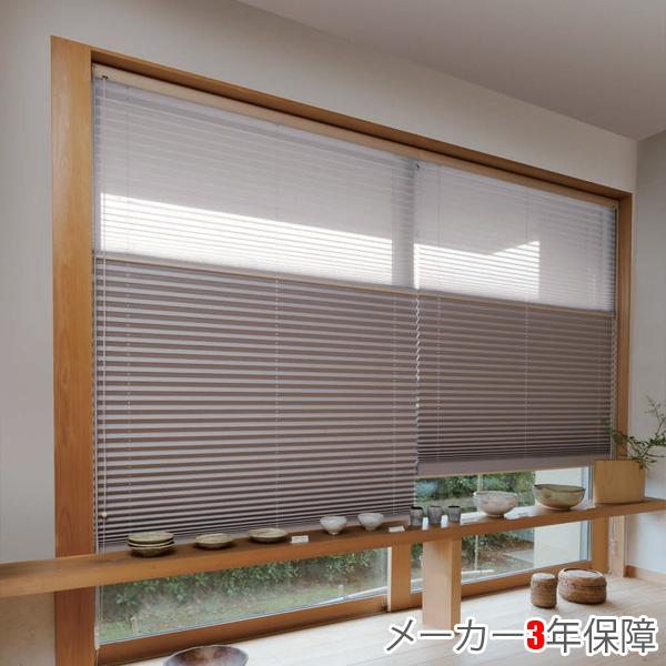 プリーツスクリーン もなみ ニチベイ M8142~M8144 ツインスタイル ループコード式 シスイ 幅161~200cm×丈221~250cm オーダー サイズ 和風 スクリーン カーテン