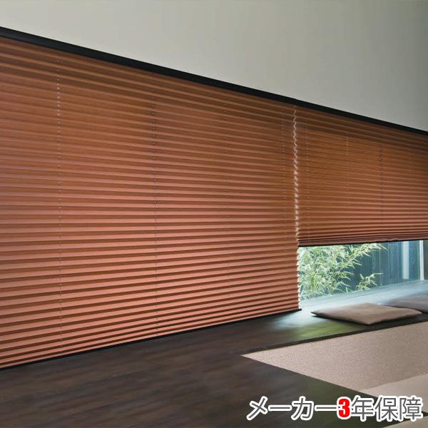 プリーツスクリーン もなみ ニチベイ M8145~M8149 ツインスタイル ループコード式 アルデ 幅81~120cm×丈30~60cm オーダー サイズ 和風 スクリーン カーテン