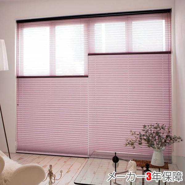 プリーツスクリーン もなみ ニチベイ M8155~M8157 ツインスタイル ループコード式 シャルマ 幅161~200cm×丈221~250cm オーダー サイズ 和風 スクリーン カーテン