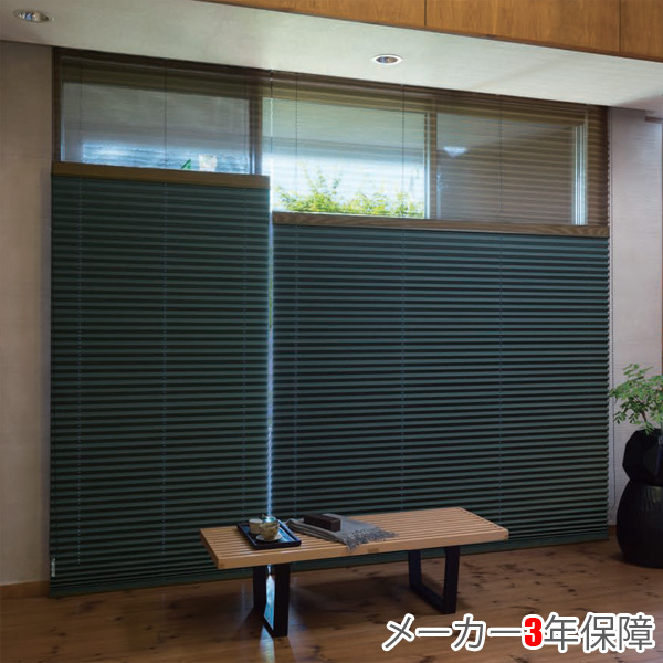プリーツスクリーン もなみ ニチベイ M8158~M8163 ツインスタイル ループコード式 カグラ 幅121~160cm×丈221~250cm オーダー サイズ 和風 スクリーン カーテン