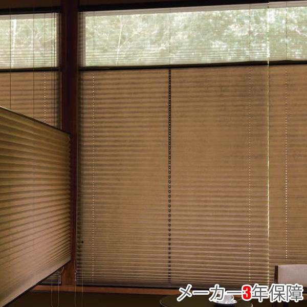 もなみ プリーツスクリーン ニチベイ M8067~M8072 ツインスタイル ワンチェーン式 魯山 幅161~200cm×丈141~180cm オーダー サイズ 和風 スクリーン カーテン