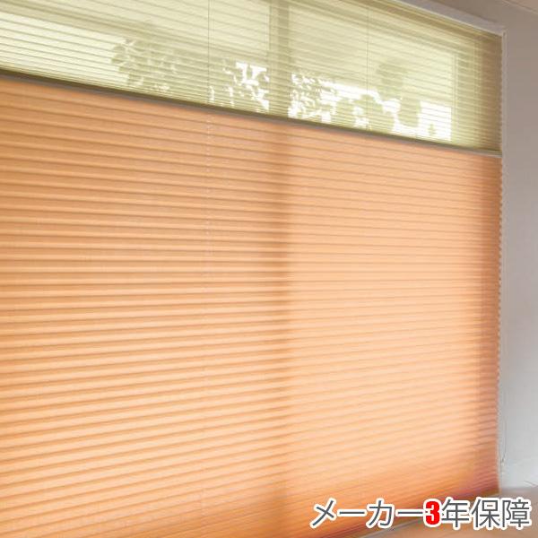 プリーツスクリーン もなみ ニチベイ M8117~M8124 ツインスタイル ワンチェーン式 フェスタ2 幅161~200cm×丈101~140cm オーダー サイズ 和風 スクリーン カーテン