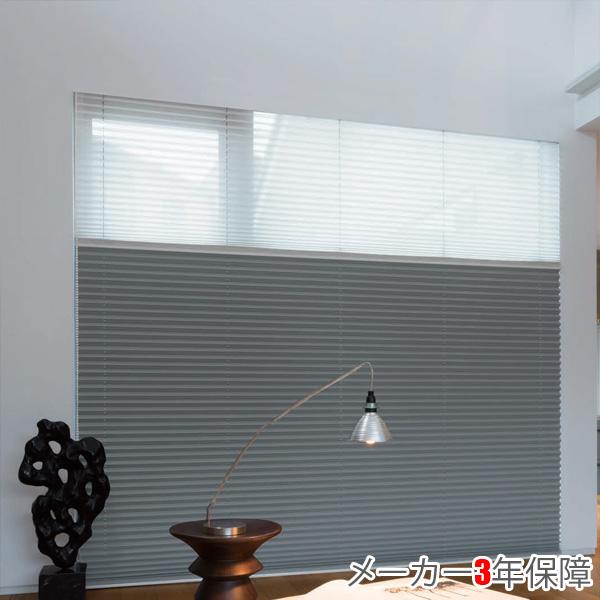 プリーツスクリーン もなみ ニチベイ M8139~M8141 ツインスタイル ワンチェーン式 セレネ 幅281~300cm×丈30~60cm オーダー サイズ 和風 スクリーン カーテン