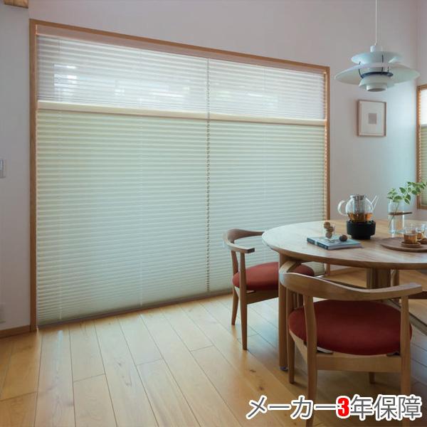 プリーツスクリーン もなみ ニチベイ M8125~M8127 ツインスタイル チェーン式 シエノス遮熱 幅121~160cm×丈30~60cm オーダー サイズ 和風 スクリーン カーテン