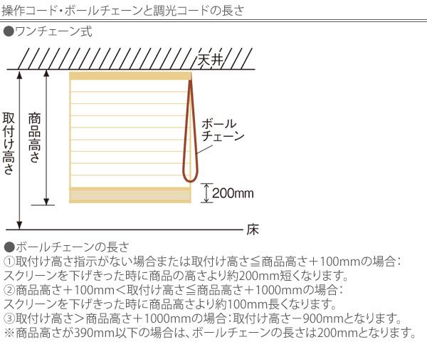 プリーツスクリーン ニチベイ もなみ M8089~M8092 ツインスタイル ワンチェーン式 アシベ 幅281~300cm×丈61~100cm オーダー サイズ 和風 スクリーン カーテン