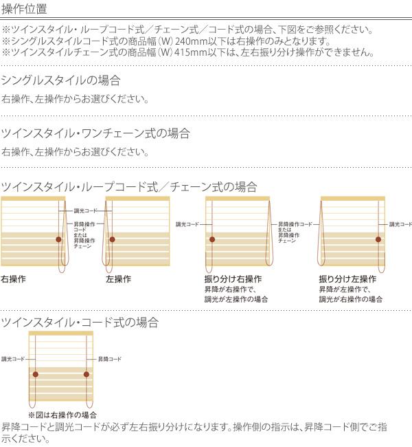 ループコード式 オーダー M8164〜M8166 カーテン 和風 幅121〜160cm×丈61〜100cm リノン スクリーン もなみ シングルスタイル サイズ プリーツスクリーン ニチベイ
