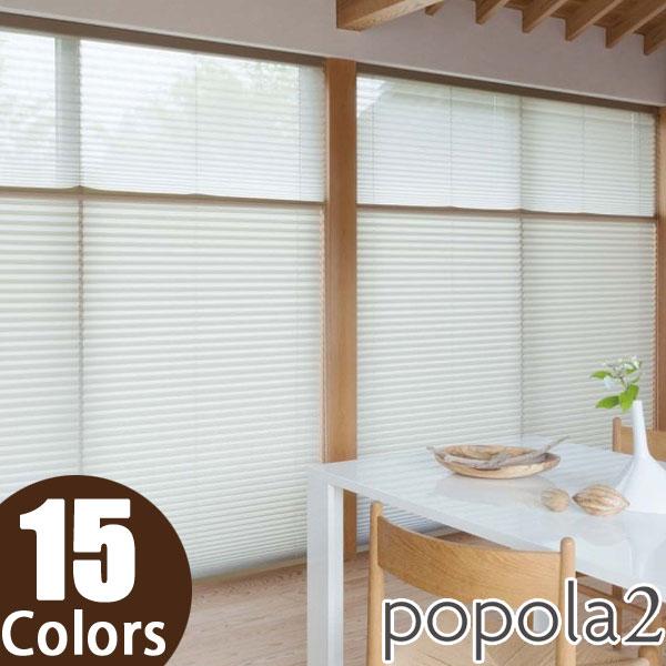プリーツスクリーン ニチベイ ポポラファン ツインスタイル コード式 幅121~160cm×丈30~60cm