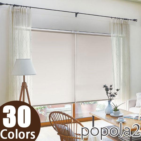 ロールスクリーン ニチベイ ロールカーテン ポポラファン ウォッシャブルタイプ 幅81~120cm×丈401~450cm