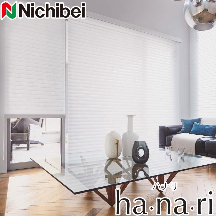 上質で高級感ある空間に最適なロールスクリーン ロールスクリーン ニチベイ ハナリ 標準タイプ 立体構造 調光ロールスクリーン ロールカーテン 時間指定不可 hanari Nichibei 買収 採光 幅161~200cm×丈121~160cm
