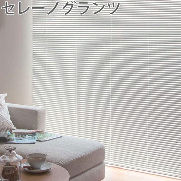 ニチベイ ブラインド セレーノグランツ25 標準タイプ 酸化チタン・フッ素コート 羽幅25mm 幅201~220cm×丈101~120cm迄