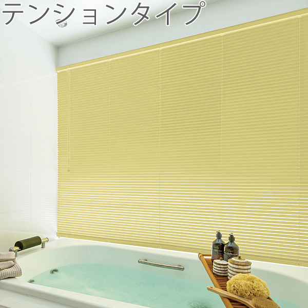 ブラインド オーダー アルミブラインド ニチベイ ブラインドカーテン セレーノオアシス 25 テンションタイプ つっぱり式 賃貸 や 浴室 に最適 羽幅25mm 幅40~80cm×丈101~120cm迄