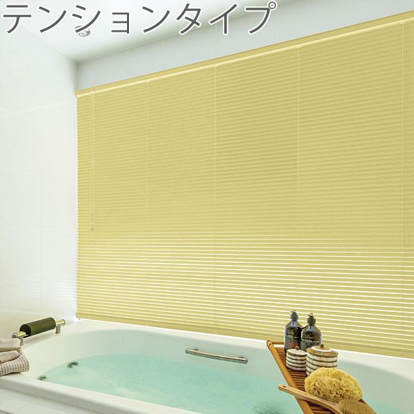 ブラインド オーダー アルミブラインド ニチベイ ブラインドカーテン セレーノ オアシス25 テンションタイプ つっぱり式 賃貸 や 浴室 に最適 酸化チタン・フッ素コート 羽幅25mm