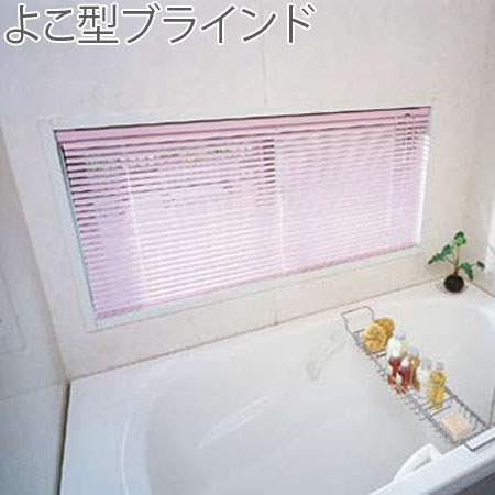 ブラインド Sシリーズ ニチベイ 浴室窓タイプ 酸化チタン 羽幅25mm 幅161~180cm×丈161~180cm迄