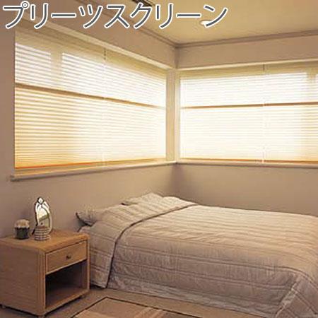 プリーツスクリーン Sシリーズ シングルスタイル ドラム式 幅121~160cm×丈101~140cm迄