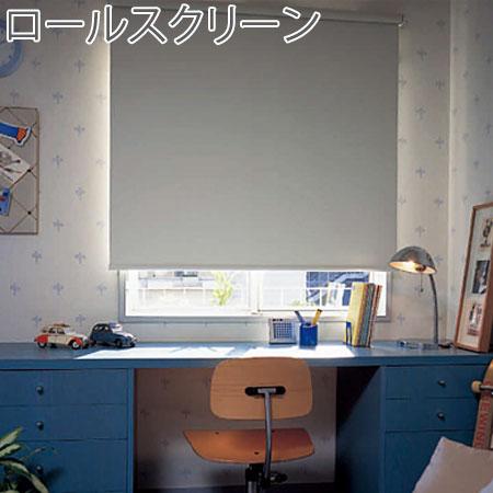 ロールスクリーン ニチベイ Sシリーズ 遮光タイプ 幅101~200cm×丈10~100cm迄 ロールスクリーン (ロールカーテン)