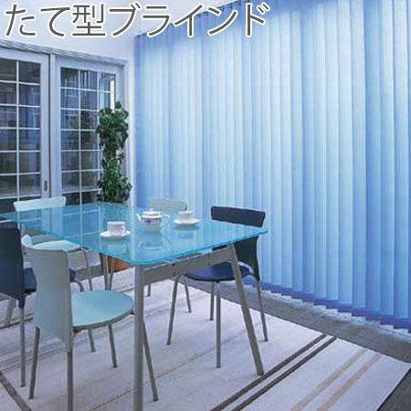 縦型ブラインド ニチベイ Sシリーズ シングルスタイル(羽幅100mm) 幅201~240cm×丈30~100cm