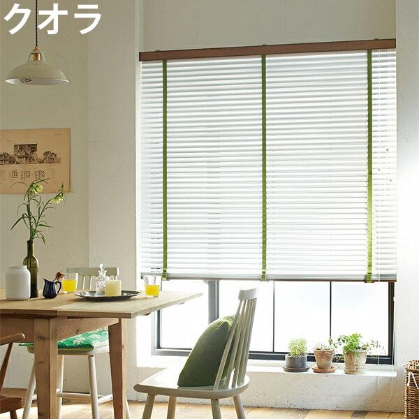 ニチベイ ブラインド クオラ B2001~B2027 コード式 幅81~100cm×丈141~160cm