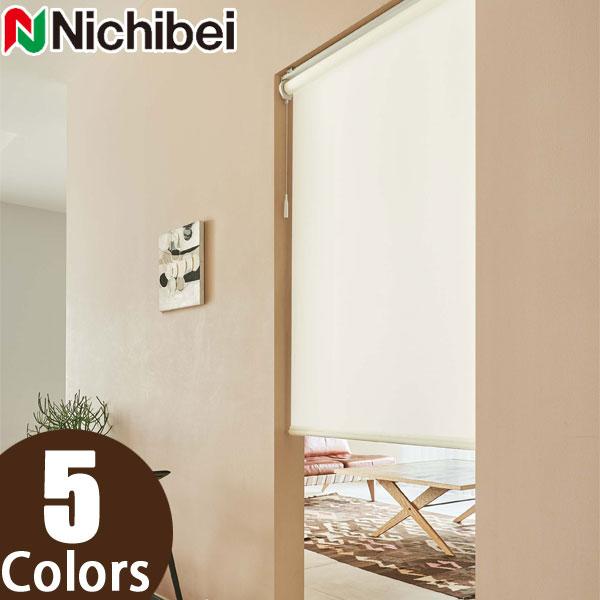 ニチベイ ロールスクリーン ソフィ プリチェ 標準仕様 N9116~N9120 幅161~200cm×丈201~250cm