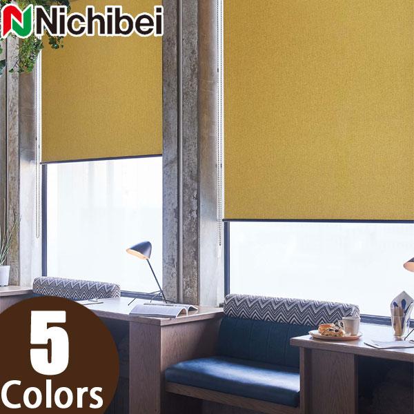 ロールスクリーン ニチベイ オーダー 秀逸 ソフィ 日本製 日本正規品 Nichibei 幅161~200cm×丈161~200cm リーブル 省エネ ロールカーテン N9139~N9143 標準仕様