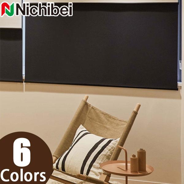 ニチベイ ロールスクリーン ソフィ エフォートBC 標準仕様 N9174~N9179 幅31~50cm×丈251~300cm