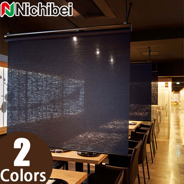 ニチベイ ロールスクリーン ソフィ カナメ 標準仕様 N9254~N9255 幅241~270cm×丈251~300cm
